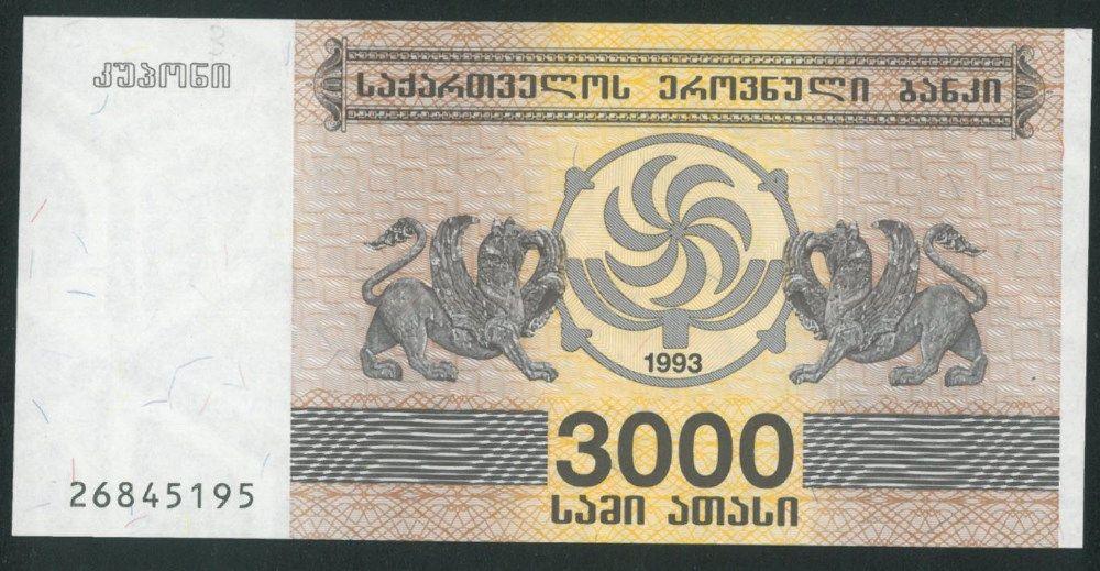 GEORGIA 3000 3,000 LARIS 1993 P 45 UNC
